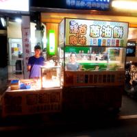 台南市美食 攤販 台式小吃 輝爸的鄉味蔥油餅 照片