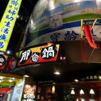 台中市美食 餐廳 火鍋 麻辣鍋 那個鍋 照片