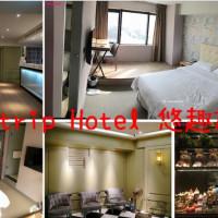 台北市休閒旅遊 住宿 商務旅館 悠趣旅店 Urtrip Hotel(臺北市旅館274號) 照片