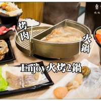 台南市美食 餐廳 餐廳燒烤 燒烤其他 Enjoy火烤2鍋 照片