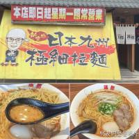 高雄市美食 餐廳 異國料理 日式料理 豚將日式拉麵 照片