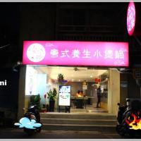 台北市美食 餐廳 火鍋 太妃鍋 照片