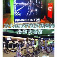 台南市休閒旅遊 運動休閒 健身中心 X-Line27健康俱樂部-台南大灣店 照片