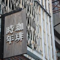 台南市美食 餐廳 咖啡、茶 咖啡館 時年珈琲 照片