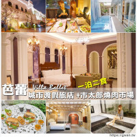 台中市休閒旅遊 住宿 汽車旅館 芭蕾城市渡假旅店 照片