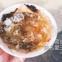 台南市美食 攤販 冰品、飲品 宮後街無名愛玉 照片