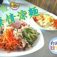 台南市美食 餐廳 中式料理 中式料理其他 康情涼麵 照片