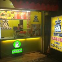 新北市美食 攤販 鹽酥雞、雞排 貴族派脆雞排(縣民店) 照片