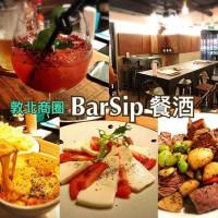台北市美食 餐廳 飲酒 飲酒其他 BarSip餐酒 照片