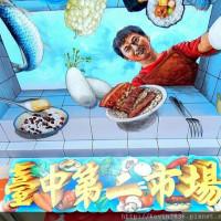 台中市休閒旅遊 景點 景點其他 台中第二市場 照片