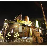 台南市美食 餐廳 異國料理 日式料理 大手燒 白瀧酒造 照片
