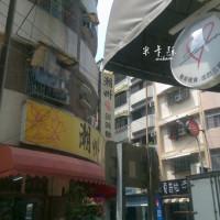 高雄市美食 餐廳 異國料理 多國料理 Lover 勒芙輕食古巴三明治 照片