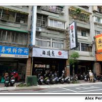 新北市美食 餐廳 異國料理 日式料理 麵頑者 中和店 照片