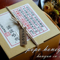 台北市美食 餐廳 烘焙 蛋糕西點 波波哈妮popo honey 照片