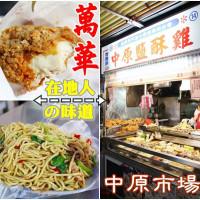 台北市美食 餐廳 中式料理 熱炒、快炒 萬華中原市場–中原鐵板燒、中原鹽酥雞 照片