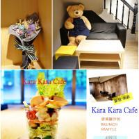 新北市美食 餐廳 異國料理 kara kara cafe 照片