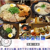 台南市美食 餐廳 異國料理 日式料理 山本堂拉麵-台南店 照片