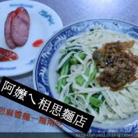 台中市美食 餐廳 中式料理 小吃 阿嬤a相思麵店 照片