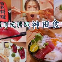 台北市美食 餐廳 異國料理 日式料理 神田食堂家庭式日本料理 照片
