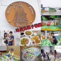 屏東縣美食 餐廳 中式料理 中式料理其他 哈尼兔親子餐廳 照片