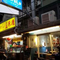 台北市美食 餐廳 中式料理 三匠飯堂 照片