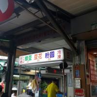 台北市美食 攤販 冰品、飲品 純糖豆花 照片