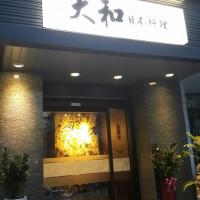 台北市美食 餐廳 異國料理 日式料理 大和日本料理(忠孝店) 照片