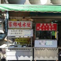 台北市美食 餐廳 中式料理 小吃 家鄉味水餃 照片