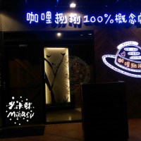 高雄市美食 餐廳 異國料理 印度料理 咖哩捌捌100%概念店(大魯閣草衙道) 照片