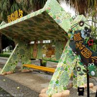 雲林縣休閒旅遊 景點 景點其他 蔦松藝術村 照片