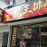 台北市美食 餐廳 中式料理 小吃 龍王排骨 照片