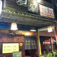 台北市美食 餐廳 中式料理 熱炒、快炒 當家平價小炒(松山區) 照片