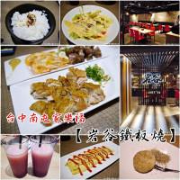 台中市美食 餐廳 餐廳燒烤 鐵板燒 岩谷鐵板燒(台中) 照片