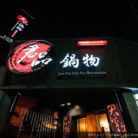 彰化縣美食 餐廳 火鍋 涮涮鍋 君品鍋物 照片