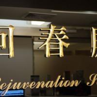 台北市休閒旅遊 運動休閒 SPA養生館 回春殿頂級SPA會館 照片