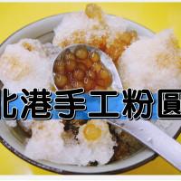 新北市美食 餐廳 飲料、甜品 剉冰、豆花 北港手工粉圓 照片