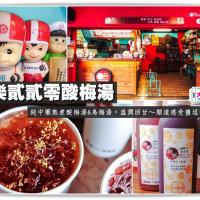 高雄市美食 餐廳 飲料、甜品 飲料專賣店 新樂貳貳零酸梅湯 照片