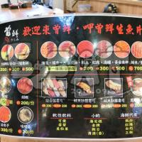 屏東縣美食 餐廳 異國料理 日式料理 曾鮮生魚片 照片