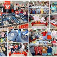 彰化縣休閒旅遊 購物娛樂 購物娛樂其他 愛的世界童裝vs墨達人/維多利亞聯合特賣會 照片