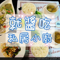 台南市美食 餐廳 中式料理 中式料理其他 就醬吃私房小廚 照片