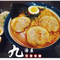新北市美食 餐廳 異國料理 日式料理 九湯屋 日本拉麵 照片