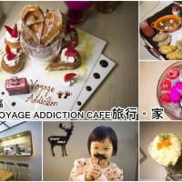 台北市美食 餐廳 異國料理 異國料理其他 Voyage Addiction Cafe 旅行。家 照片