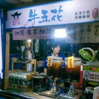 桃園市美食 餐廳 飲料、甜品 飲料專賣店 牛五花  紅茶鮮乳小牧場 照片