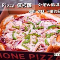 台北市美食 餐廳 異國料理 義式料理 Phone Pizza瘋披薩 照片