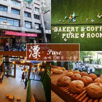苗栗縣美食 餐廳 咖啡、茶 咖啡館 漂。Pure 照片