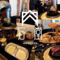 台南市美食 餐廳 餐廳燒烤 燒肉 石堂-極和牛石頭燒 照片