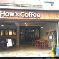 台北市美食 餐廳 咖啡、茶 咖啡館 917好事咖啡創意廚房 照片