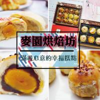 台南市美食 餐廳 烘焙 麵包坊 麥園烘焙坊 照片