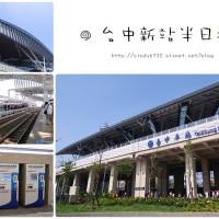 台中市休閒旅遊 景點 車站 台中新站 照片