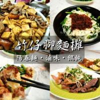 台中市美食 餐廳 中式料理 小吃 竹仔腳陽春麵 照片